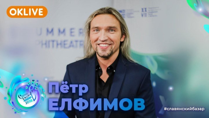 Пётр Елфимов на Славянском базаре в Витебске июль 2018