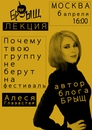 Алеся Глазастая фото #16