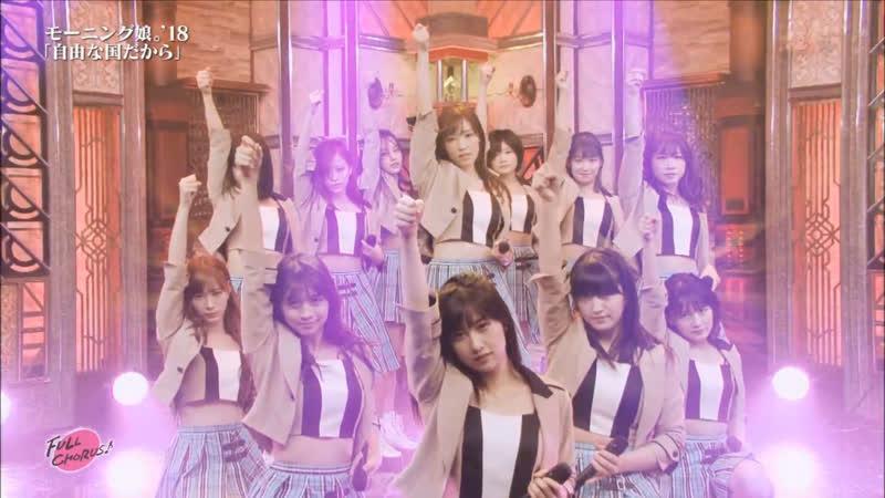 Morning Musume '18 ♪ Jiyuu na Kuni Dakara Full Chorus 05 11 2018