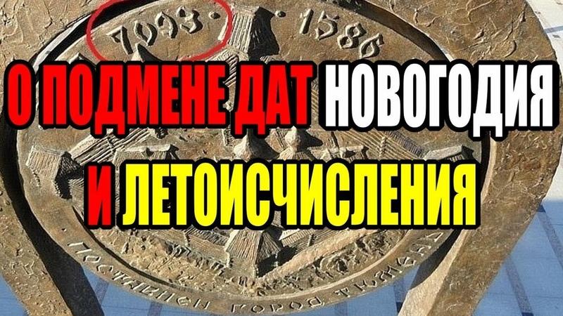 Как произошла подмена летоисчисления на Руси [02.01.2018]