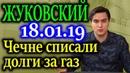 ЖУКОВСКИЙ Чечне списали долги за газ Спишут ли остальным 18 01 19