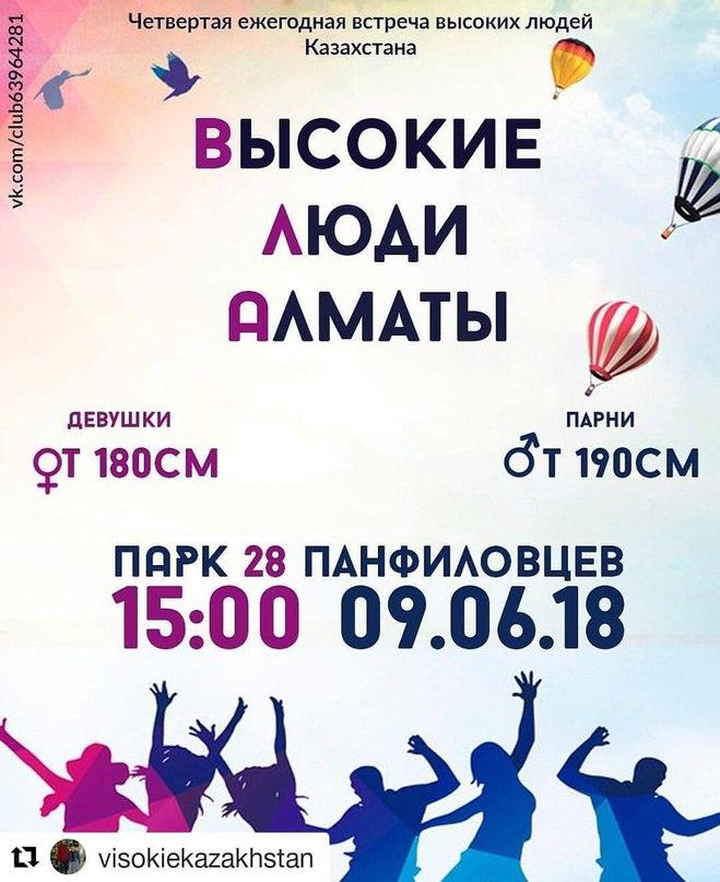 Анастасия Паршенцева | Алматы