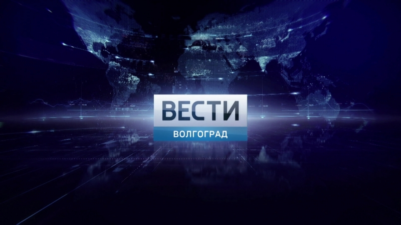 «Вести. Волгоград» на телеканале «Россия 1»