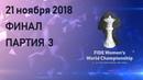 Чемпионат мира ФИДЕ по шахматам среди женщин 2018 Финал Партия 3