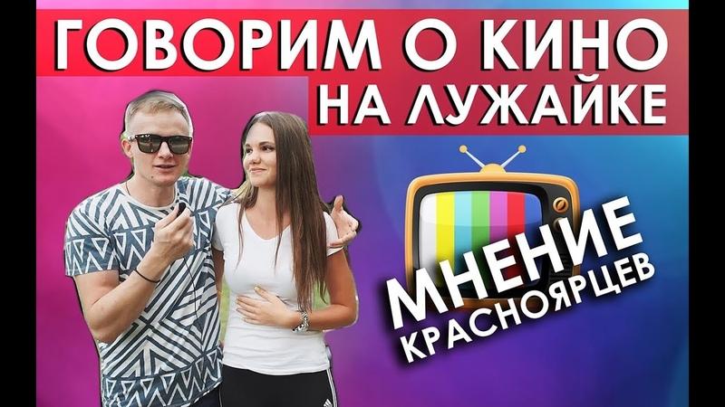 Лужайка на Каменке, ОРЁЛ И РЕШКА, разговоры о кино.