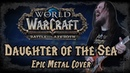 World of Warcraft - Daughter of the Sea Epic Metal Cover by Skar Productions