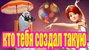 Кто тебя создал Такую поет Снеговик Олаф для Балерины Красивая песня в стиле Ласковый Май