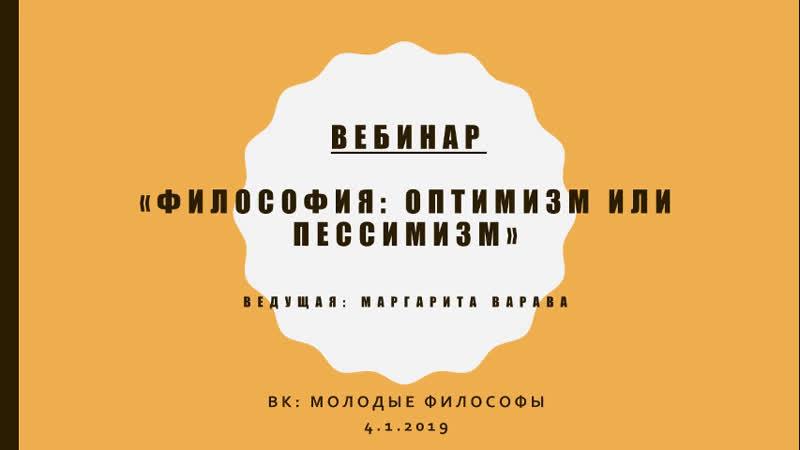 Философия оптимизм или пессимизм