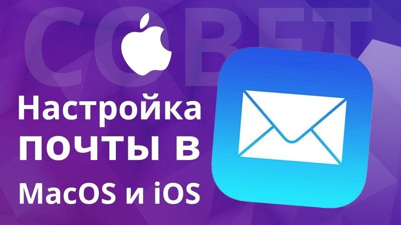 Полезные советы по использованию Mail клиента в MacOS и iOS