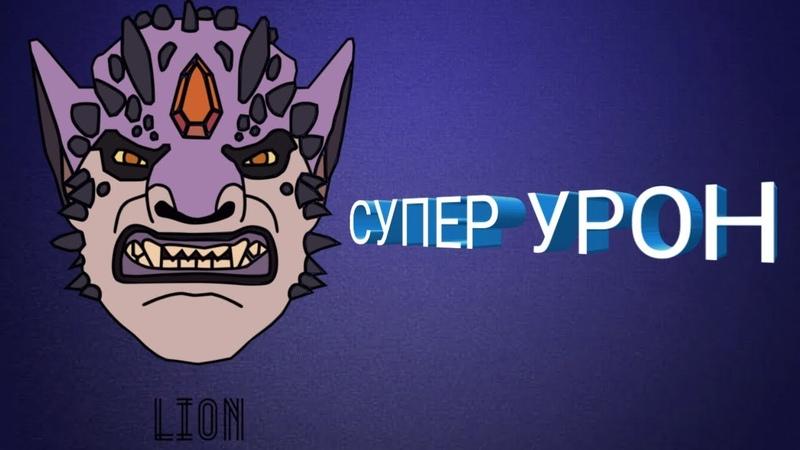 СУПЕР УРОН! НОВЫЙ Lion 7.17 ДОТА 2 ГАЙД НА Lion 7.17 DOTA 2