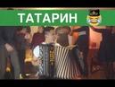 АИГЕЛ - Татарин ПАРОДИЯ / мой парень татарин