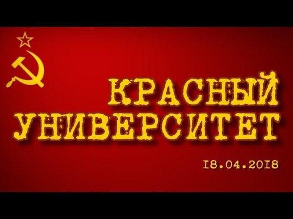 Красный университет 18.04.2018 (часть 1)