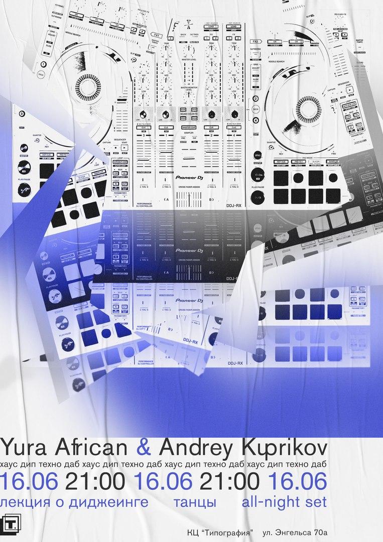 Афиша Тула African & Kuprikov / Лекция, танцы / Типография