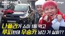 수고했어 킹루피 나플라가 쇼미더머니 우승카 고백을 루플라 신곡 최초 공개 메킷 레인 MKIT RAIN 나플라 루피