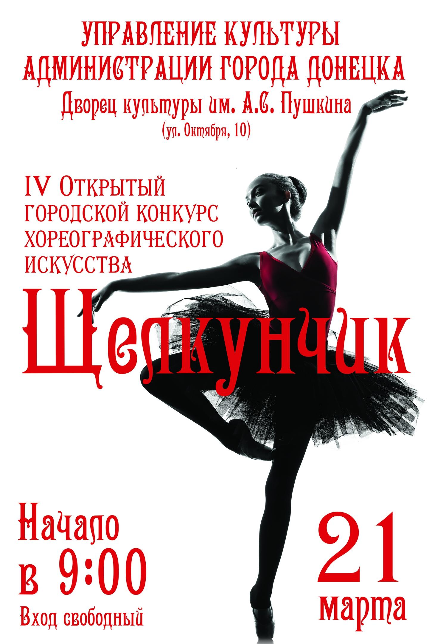 IV Открытый городской конкурс хореографического искусства «Щелкунчик» вновь состоится в Донецке