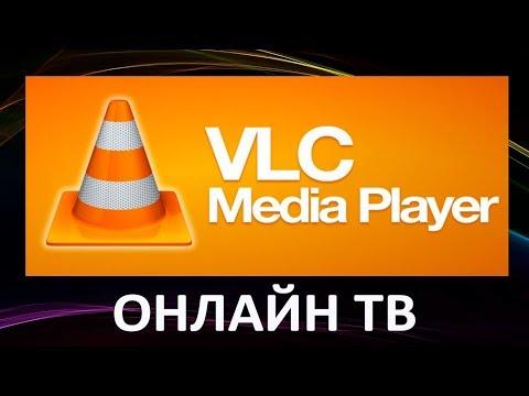 VLC Media Player скачать бесплатно для онлайн ТВ IPTV m3u