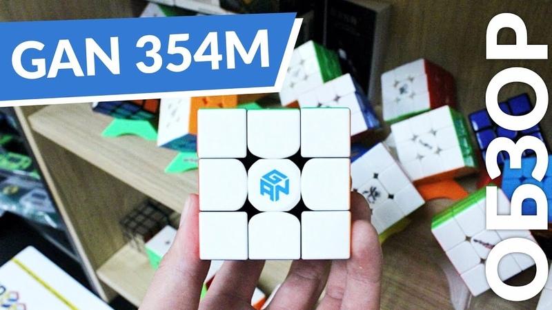 ОБЗОР: GAN 354M / цветной магнитный кубик Рубика 3х3 от Gan