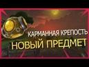 ОБНОВЛЕНИЕ v5.41! НОВЫЕ ПРЕДМЕТЫ! НОВАЯ МИНИ-ИГРА! ⚪️ ФОРТНАЙТ ⚪️ FORTNITE - КОРОЛЕВСКАЯ БИТВА