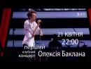 Зірка Голосу країни, - Олексій Баклан