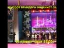 Ән шырқайық 2 жыл Қайырымдылық концерт