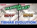сравнение TIBHAR Evolution MX-S и Evolution MX-P - чем отличаются, краткий обзор (тест)