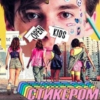 Open Kids альбом Стикером