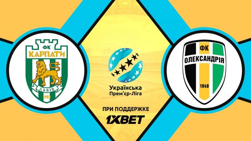 Карпаты 02 Александрия | Украинская Премьер Лига 201819 | 1-й тур | Обзор матча