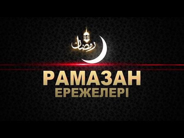 Рамазан ережелері ©Tugyr.kz