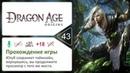 43 | Dragon Age: Origins | Прохождение ( Деревня Убежище, Лабиринт ) | 18 | 4k