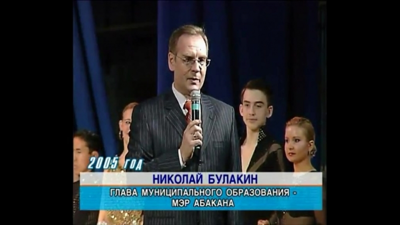 Сегодня в Абакане (ТВ Абакан, апрель 2005) Кубок мэра по спортивным танцам