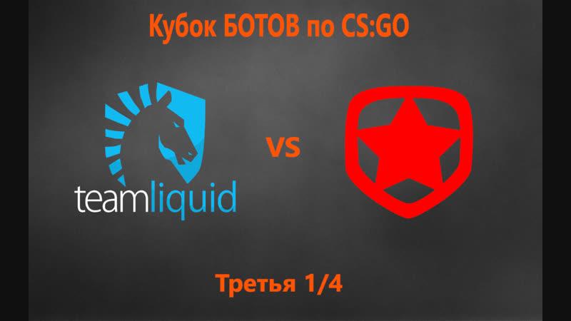 Кубок БОТОВ по CSGO, третья 14, Team Liquid BOTS VS Gambit BOTS