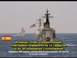 Запись радио перехвата разговора Испанцев с 2 по величине Американским крейсером