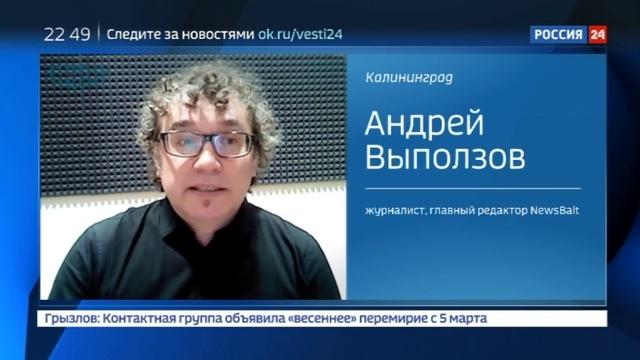 Новости на Россия 24 • Провокация или трудности перевода: кто обидел русских немцев?