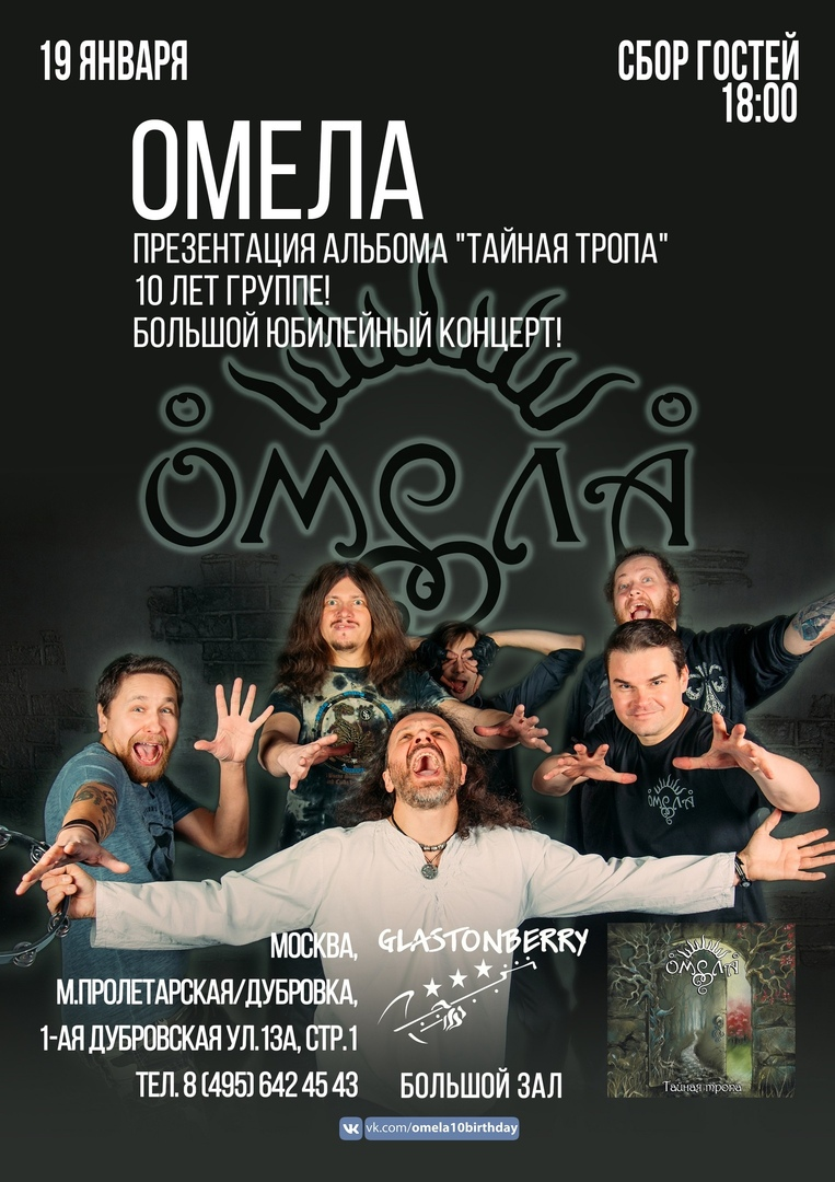 Афиша ОМЕЛА - 19.01.19 Презентация нового альбома