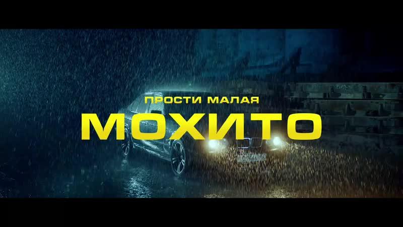 МОХИТО - Прости, малая (Премьера клипа 2018) (1080p).mp4