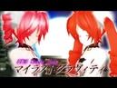 【MMD】【重音テト/Kasane Teto】 マイラストグラヴィティ/My Last Gravity 【UTAUCOVER】