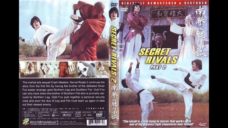 Rivales Secretos 2 - John Liu, Jang Lee Hwang, Chiang Wang, Shao Yi Fei, (1977)