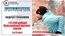 Андрей Трофимов отзыв о тренинге по постановке и достижению целей