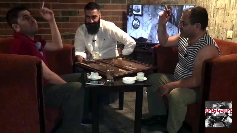 [Էպիզոդ 20] - Գրողը Տանի՝ Ազգի Բաց Նեռվն ու Երկու Մարմնավաճառուհիների Կիլդիմը (11.07.2018)