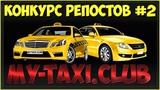 My-taxi.CLUB - Конкурс репостов №2 c призовым фондом 2ООО руб.