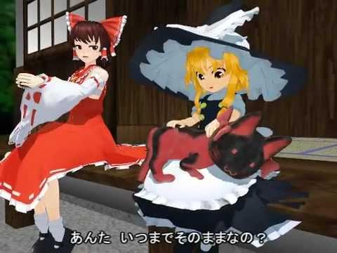 【東方MMD】楽園の素敵な巫女Touhou-project