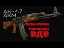 Любимчики разведки ВДВ - АК-47 и АКМ