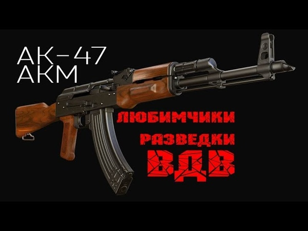 Любимчики разведки ВДВ АК 47 и АКМ