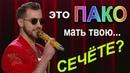 ПАКО, мать твою! Камеди клаб Андрей Бебуришвили порвал зал! ПАКО ЛУЧШЕЕ!