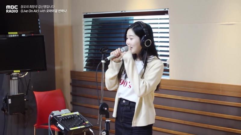 · Radio · 180404 · OH MY GIRL Hyojung SARR · MBC FM4U Kim ShinYoung's Hope Song at Noon ·