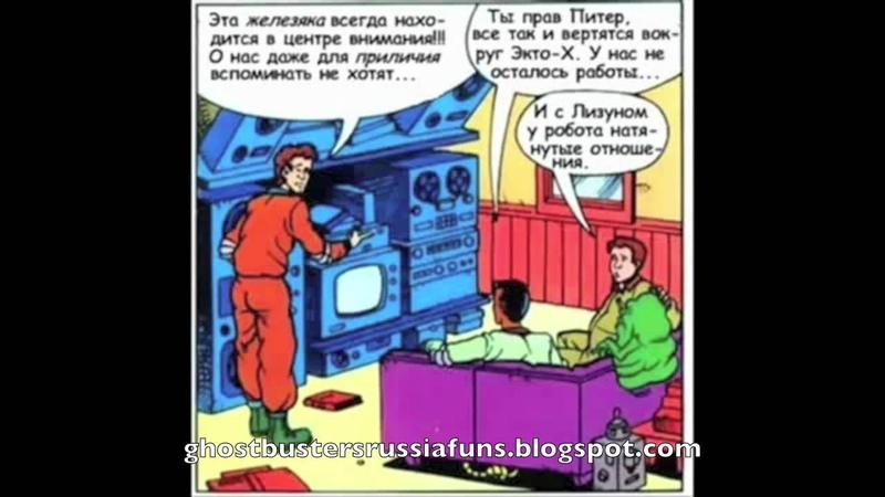Видео-Комикс The Real Ghostbusters Робо-Охотник Выпуск №1