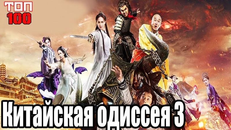 Китайская одиссея 3/A Chinese Odyssey: Part Three 2016 (2016).ТОП-100. Трейлер