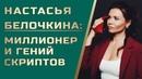 Настасья Белочкина: путь из белорусской деревни до гения скриптов продаж. В чем ее секрет успеха?