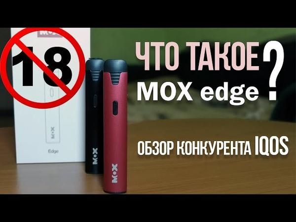 Дешевле, чем IQOS - Обзор электронной сигареты MOX edge с функцией нагрева табака