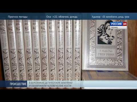 Пермский художник проиллюстрировал редкий роман Майн Рида